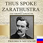 Thus Spoke Zarathustra [Russian Edition] | Friedrich Wilhelm Nietzsche