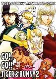 タイガー&バニー・アンソロジィコミック GO! GO!! TIGER & BUNNY 2
