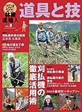 林業現場人 道具と技Vol.3 刈払機の徹底活用術