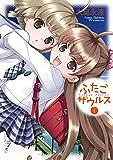 ふたごザウルス 1巻 (デジタル版ビッグガンガンコミックス)