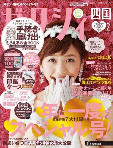 ゼクシィ四国版 2014年 2月号 [雑誌]