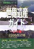 世界遺産ガイド 日本編〈2006改訂版〉