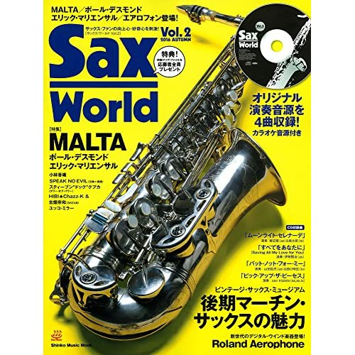 サックス・ワールド Vol.2(CD付) (シンコー・ミュージックMOOK)