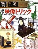 図説 映像トリック―遊びの百科全書 (ふくろうの本)