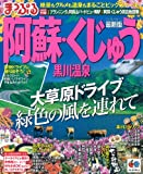 まっぷる阿蘇・くじゅう 黒川温泉 (マップルマガジン(国内))