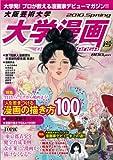 大阪芸術大学大学漫画 15