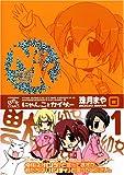 にゃんことカイザー (1) (IDコミックス 4コマKINGSぱれっとコミックス) (IDコミックス 4コマKINGSぱれっとコミックス)