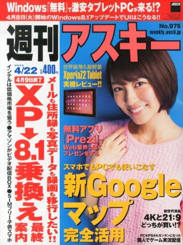 週刊 アスキー 2014年 4/22号 [雑誌]