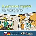 Lingufant - Im Kindergarten: russisch/ deutsch Hörbuch von Sabrina Heuer-Diakow Gesprochen von: Tobias Diakow, Andrew Chernuka