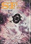S-Fマガジン 1976年09月号 (通巻214号)