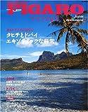 フィガロジャポンvoyage   タヒチとドバイ エキゾチックリゾート