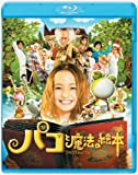 パコと魔法の絵本[Blu-ray/ブルーレイ]