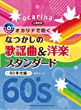 オカリナで吹く なつかしの歌謡曲&洋楽スタンダード~60年代編 (C調管用/カラオケCD付)