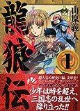 竜狼伝 (1) (講談社漫画文庫)