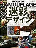 迷彩デザイン—カモフラージュ・ブック (ワールド・ムック (501))