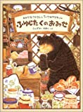 ふゆじたくのおみせ―おおきなクマさんとちいさなヤマネくん (日本傑作絵本シリーズ)