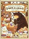 ふゆじたくのおみせ—おおきなクマさんとちいさなヤマネくん (日本傑作絵本シリーズ)