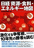 日経 資源・食料・エネルギー地図