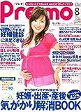 妊婦健診 38w1d