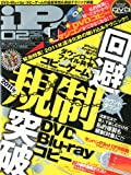 iP ! (アイピー) 2011年 02月号 [雑誌]