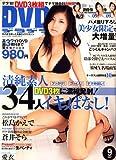 DVD デラデラ 2007年 09月号 [雑誌]