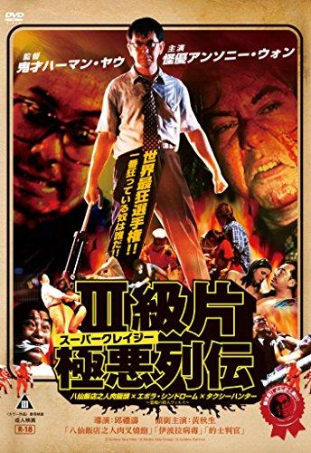 香港Ⅲ級片スーパークレイジー極悪列伝 限定版DVD-BOX