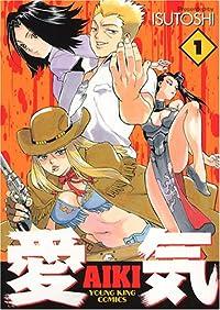 愛気 1 (ヤングキングコミックス)