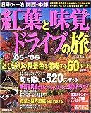 日帰り・一泊関西・中部紅葉と味覚ドライブの旅 ('05~'06) (Seibido mook)