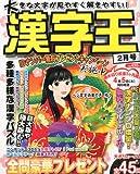 漢字王 2012年 02月号 [雑誌]
