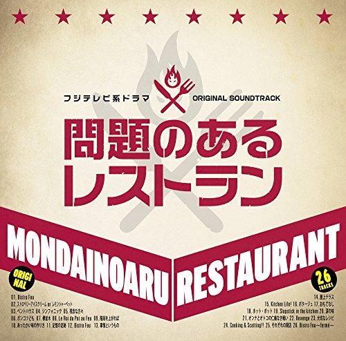 フジテレビ系ドラマ「問題のあるレストラン」オリジナルサウンドトラック