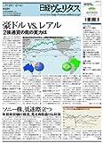日経ヴェリタス 2011年5月29日号