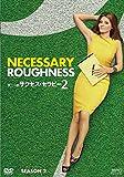ダニーのサクセス・セラピー シーズン2 DVD-BOX -
