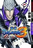 戦国BASARA3(1)Bloody Angel (少年チャンピオン・コミックス・エクストラ)