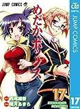 めだかボックス モノクロ版 17 (ジャンプコミックスDIGITAL)