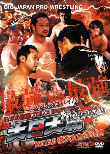 """大日大戦'11""""Endless Survivor""""横浜文化体育館 [DVD]"""