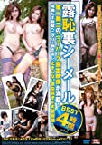 露恥裏シーメールBEST4時間vol.2 SHEMALE a la carte [DVD]