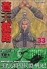 蒼天航路 第33巻 2005年02月23日発売