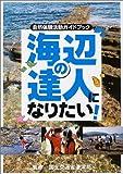 海辺の達人になりたい!—自然体験活動ガイドブック