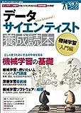 データサイエンティスト養成読本 機械学習入門編