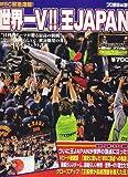世界一 V!! 王JAPAN  2006年 05月号 [雑誌]