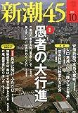 新潮45 2015年 10 月号 [雑誌]