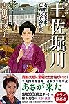 新装改訂版 小説土佐堀川   ——女性実業家・広岡浅子の生涯