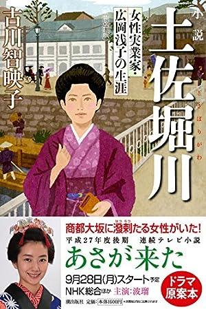 新装改訂版 小説土佐堀川 ――女性実業家・広岡浅子の生涯