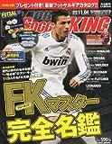 WORLD SOCCER KING (ワールドサッカーキング) 2010年 11/4号 [雑誌]