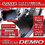 YMT 新型デミオ ラバー製フロアマット+トランクマット DJ系 【期間限定プレゼント付き】