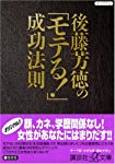 後藤芳徳の「モテる!」成功法則 (講談社+α文庫)