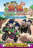 東野・岡村の旅猿8 プライベートでごめんなさい・・・ グアム・スキューバライセンス取得の旅 ワクワク編 プレミアム完全版 [DVD] ランキングお取り寄せ