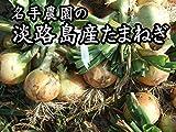名手農園 淡路島産 たまねぎ 2016年産 5kg(13?16個) 期間限定サービス価格で販売中!