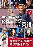 [CD付]女性リーダーの英語