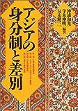 アジアの身分制と差別(沖浦 和光/友永 健三/寺木 伸明)